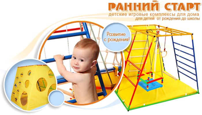 Детские игровые комплексы для дома а